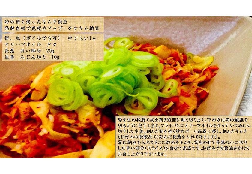 タケキム納豆レシピ
