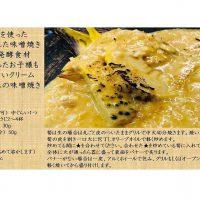 筍の味噌焼き