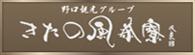 箱根仙石原温泉 きたの風茶寮  【公式】野口観光グループ